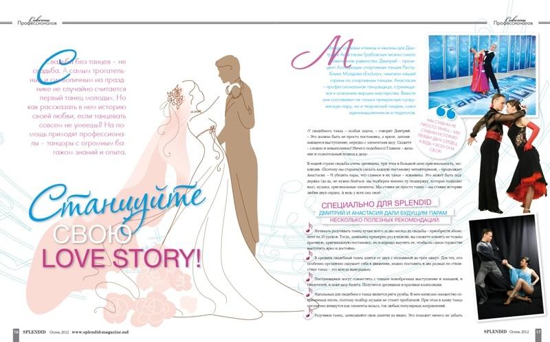 Журнал splendid - берет интервью у наших педагогов